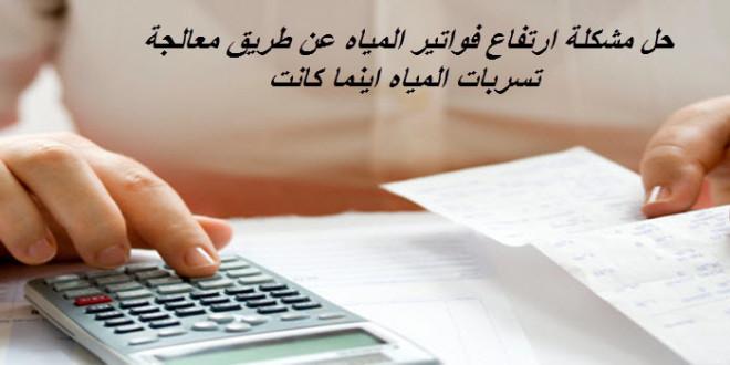 paying-bills-660x330